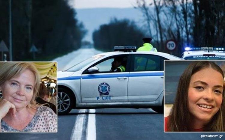Πιερία: Τι διαπίστωσαν οι ιατροδικαστές για μητέρα-κόρη που βρέθηκαν νεκρές