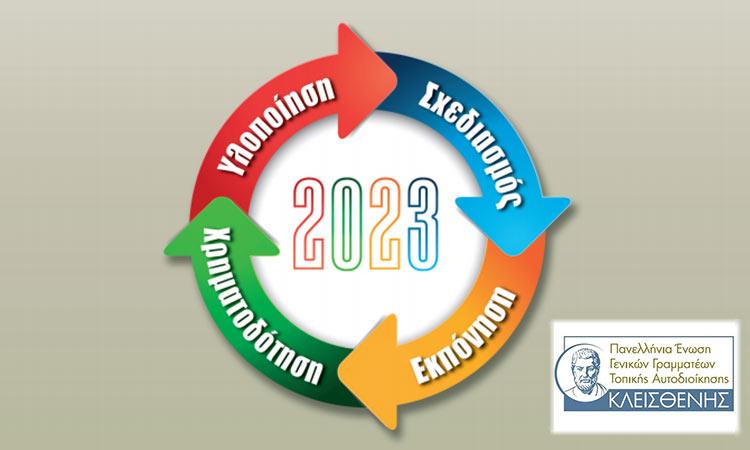 Ημερίδα για τον «Στρατηγικό Σχεδιασμό & τον Επιχειρησιακό Προγραμματισμό στην Τοπική Αυτοδιοίκηση με Όραμα για το 2023»