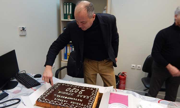 Την πρωτοχρονιάτικη πίτα του έκοψε το Τοπικό Ιατρείο Μεταμόρφωσης