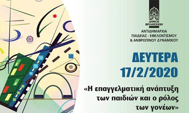 «Η επαγγελματική ανάπτυξη των παιδιών και ο ρόλος των γονέων» στο Ελεύθερο Πανεπιστήμιο Δήμου Βριλησσίων