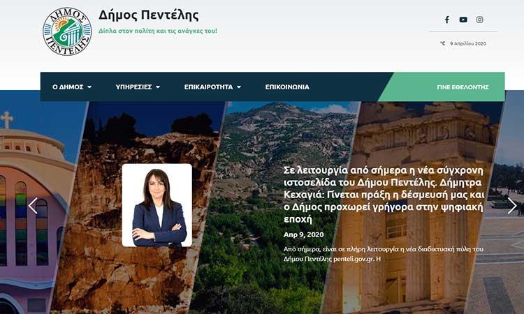 Σε λειτουργία από την Πέμπτη 9/4 η νέα σύγχρονη ιστοσελίδα του Δήμου Πεντέλης