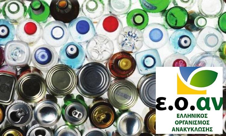 Ο ΕΟΑΝ στην πρώτη γραμμή για την επιτάχυνση της Ανακύκλωσης στην Ελλάδα
