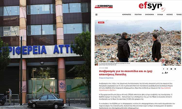 Περιφέρεια Αττικής: Ο λαϊκισμός είναι η κύρια αιτία που εξακολουθούμε σήμερα στην Αττική να θάβουμε τα σκουπίδια
