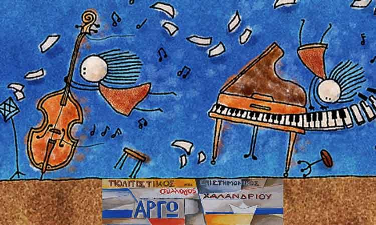 O Πολιτιστικός – Επιστημονικός Σύλλογος Χαλανδρίου ΑΡΓΩ ανοίγει τις πόρτες του στα… όνειρα νέων ερασιτεχνών μουσικών