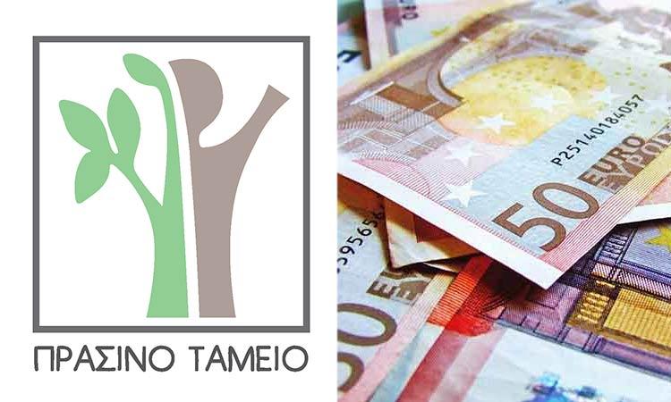 Μαζικό «παρών» από τους Δήμους στο Πράσινο Ταμείο