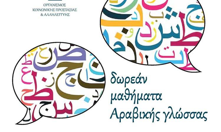 Δωρεάν μαθήματα Αραβικής Γλώσσας στον Δήμο Βριλησσίων μετά τις 4/10