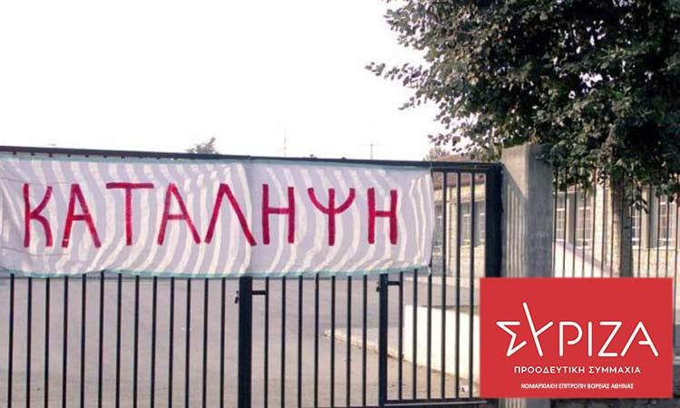 ΝΕΒΑ ΣΥΡΙΖΑ Προοδευτική Συμμαχία: Καταγγελία για τα κρούσματα βίας κατά μαθητών στον Βόρειο Τομέα Αθηνών