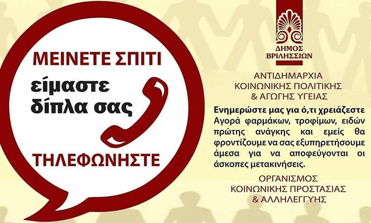 Από 8:00 έως 20:30 το πρόγραμμα του ΟΚΠΑ Δήμου Βριλησσίων «Μείνετε σπίτι, είμαστε δίπλα σας»