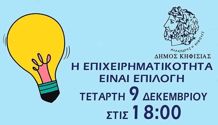 «Η Επιχειρηματικότητα είναι Επιλογή» την Τετάρτη 9/12 από τον Δήμο Κηφισιάς
