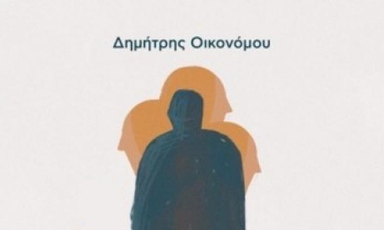 Δήμος Παπάγου-Χολαργού: Παρουσίαση του βιβλίου «Ο τελευταίος φύλακας» του Δημήτρη Οικονόμου στις 16/12