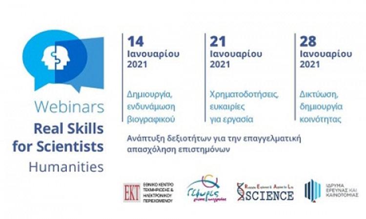 Διαδικτυακά σεμινάρια με τίτλο: «Real Skills for Scientists» από τον Δήμο Παπάγου-Χολαργού