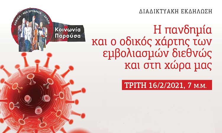 Αναβάλλεται λόγω… καιρού η εκδήλωση της παράταξης Κοινωνία Παρούσα για τους εμβολιασμούς