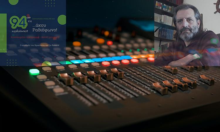 Ανταπόκριση του «Ε» στον «Επικοινωνία 94FM» – Παρασκευή 19 Φεβρουαρίου 2021