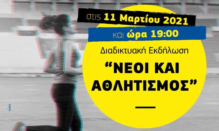 Η διαδικτυακή εκδήλωση «Νέοι και Αθλητισμός» στις 11/3 από τον Δήμο Αμαρουσίου