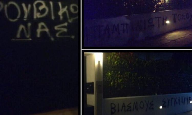 Παρέμβαση «Ρουβίκωνα» στο σπίτι του Γ. Μπαμπινιώτη στην Κηφισιά για την υπόθεση Λιγνάδη