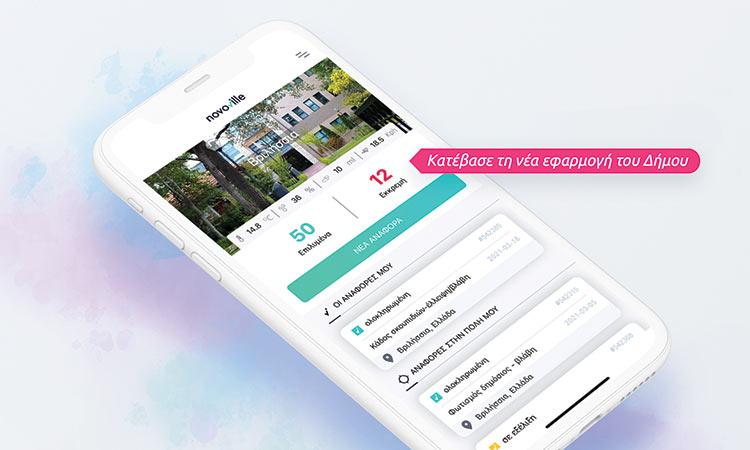 O Δήμος Βριλησσίων εκσυγχρονίζει τις δημοτικές υπηρεσίες με την πλατφόρμα «Novoville»