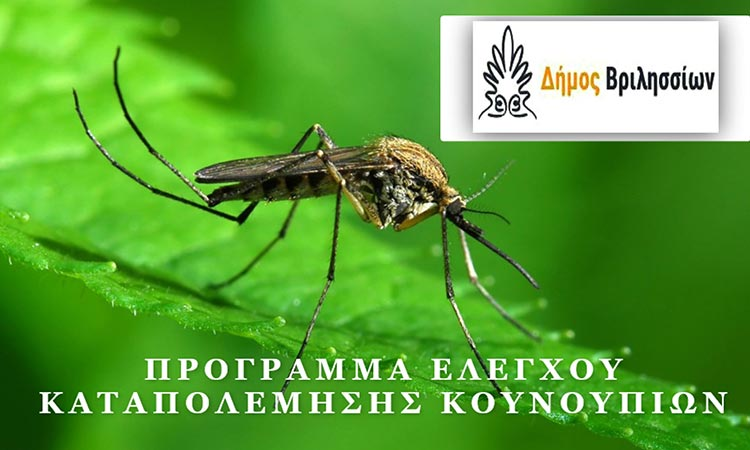 Ξεκίνησε το πρόγραμμα καταπολέμησης κουνουπιών για το 2021 στα Βριλήσσια