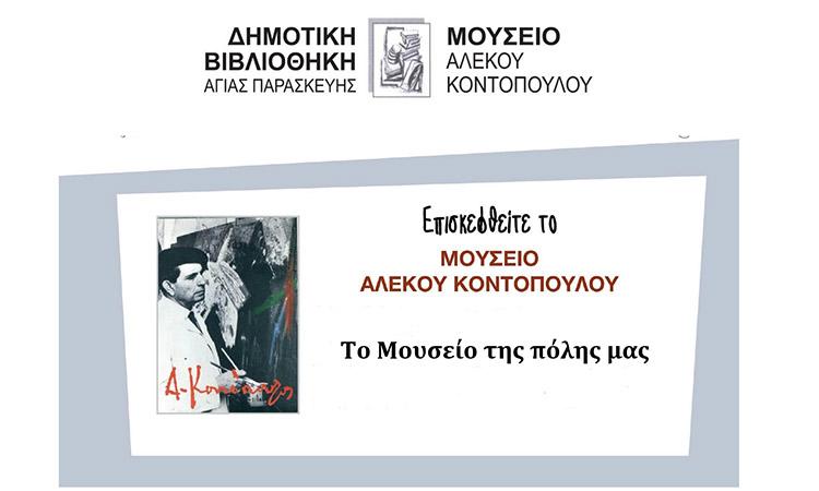 Το Μουσείο Αλέκου Κοντόπουλου στην Αγία Παρασκευή άνοιξε τις πύλες του