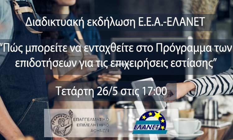 Διαδικτυακή εκδήλωση του ΕΕΑ για επιδότηση κεφαλαίου κίνησης σε επιχειρήσεις εστίασης στις 17:00