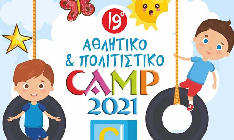 Ξεκινά σήμερα το Αθλητικό & Πολιτιστικό Camp του Δήμου Αμαρουσίου
