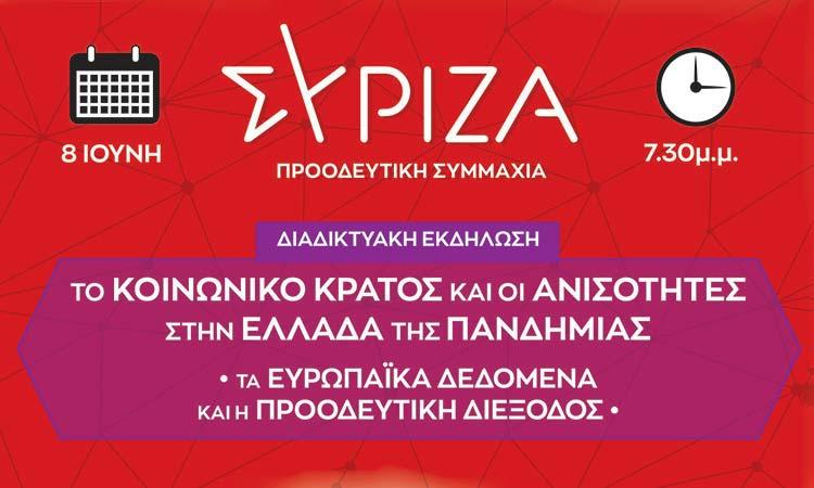 Για το κοινωνικό κράτος και τις ανισότητες διοργανώνουν εκδήλωση οι Ο.Μ. ΣΥΡΙΖΑ – Π.Σ. από Αγ. Παρασκευή και Βριλήσσια