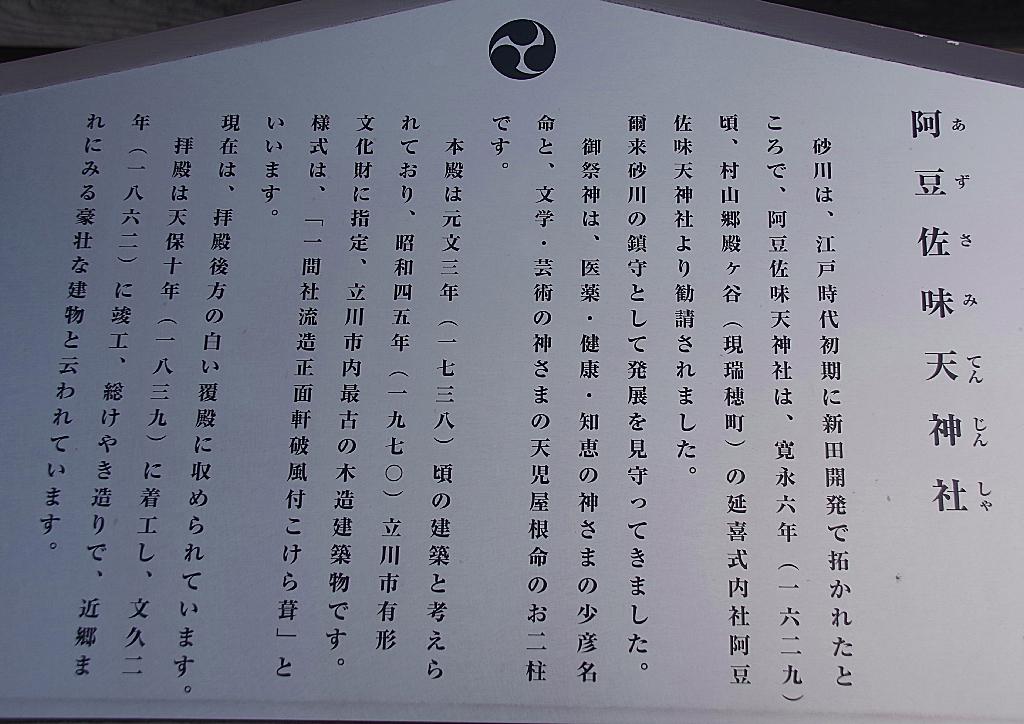 conv0020 1 - 阿豆佐味天神社・立川水天宮