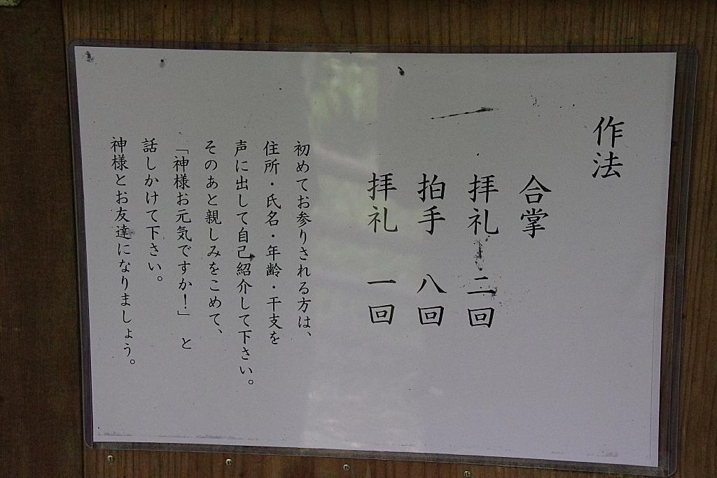 conv0008 5 - 塩川神社