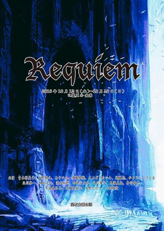 Requiemフライヤー表