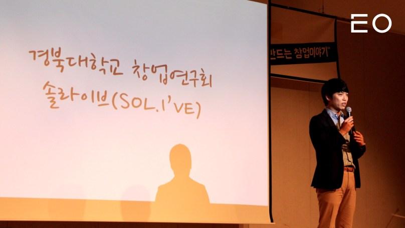 경북대학교 창업연구회 솔라이브 1기 회장이었던 조동인 대표