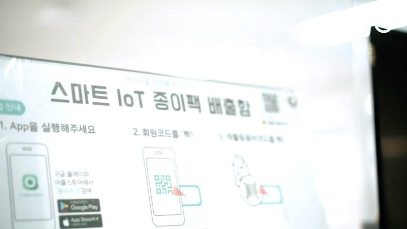 오이스터 에이블이 설치한 스마트 IoT 종이팩 배출함