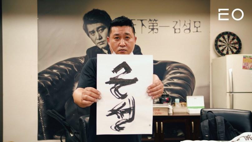 근성의 아이콘, 만화 작가 김성모
