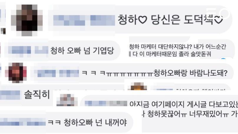 '청하' 공식 페이스북 페이지에 달린 구독자들의 댓글 모음