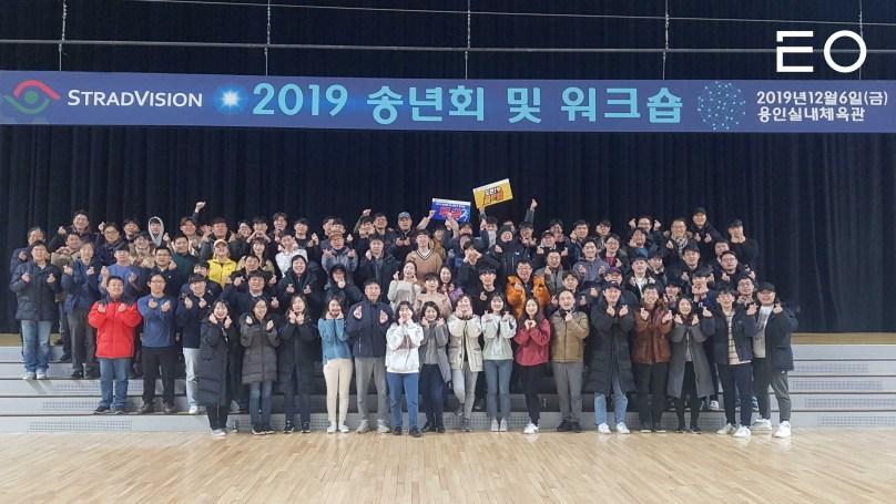 2019년 송년회 겸 워크숍에서 찍은 스트라드비젼 단체 사진