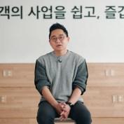 동대문에서 거래액 1조 3천억을 만든 네이버, 쿠팡 출신 기획자