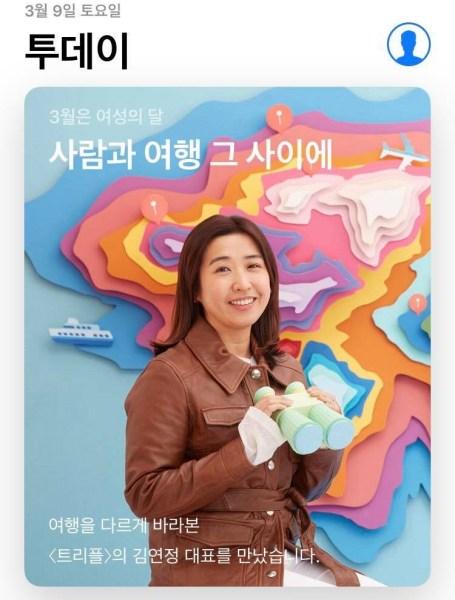 애플 앱스토어 투데이에 소개된 트리플 김연정 대표 (출처: 애플코리아)