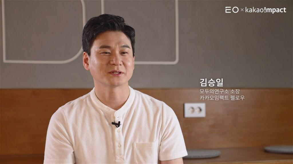모두의연구소 김승일 소장 인터뷰
