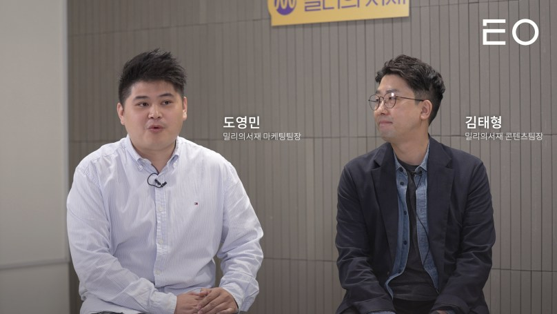 (왼쪽부터) 밀리의서재 도영민 마케팅팀장, 김태형 콘텐츠팀장
