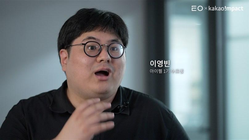 아이펠 1기 수료생 이영빈 인터뷰
