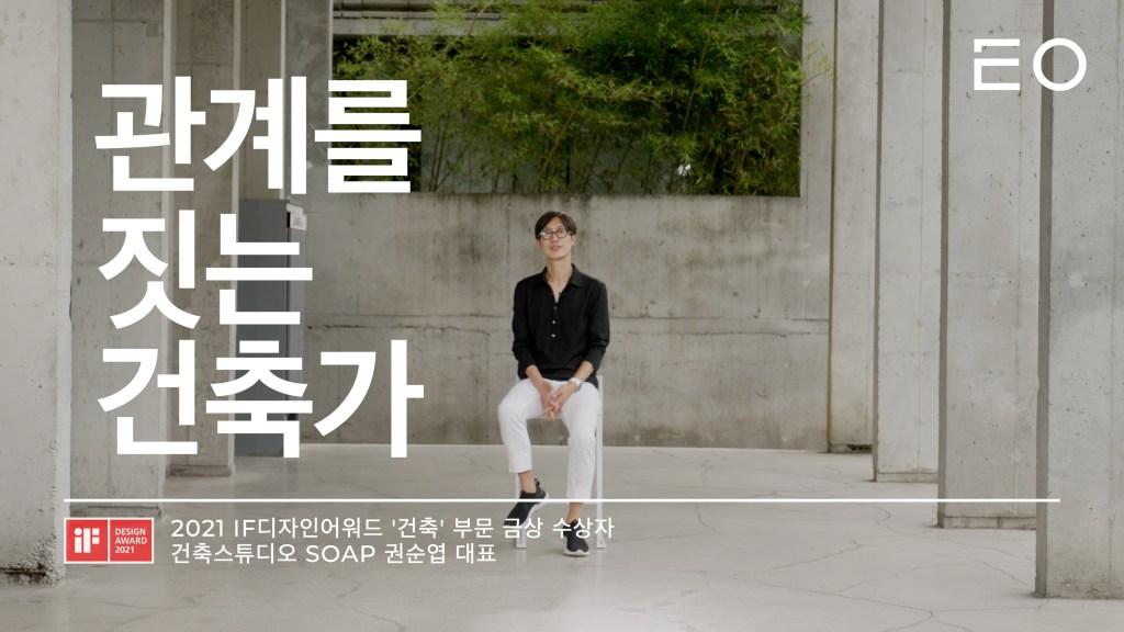 SOAP 권순엽 대표 인터뷰