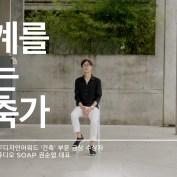 세계적으로 인정받은 한국인 건축가의 디자인 관점