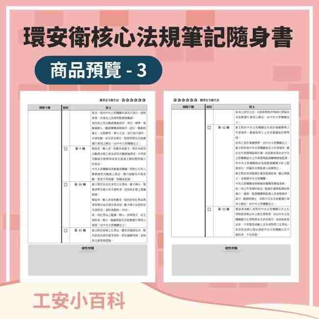 環安衛核心法規筆記隨身書:第一冊(商品預覽圖_3)