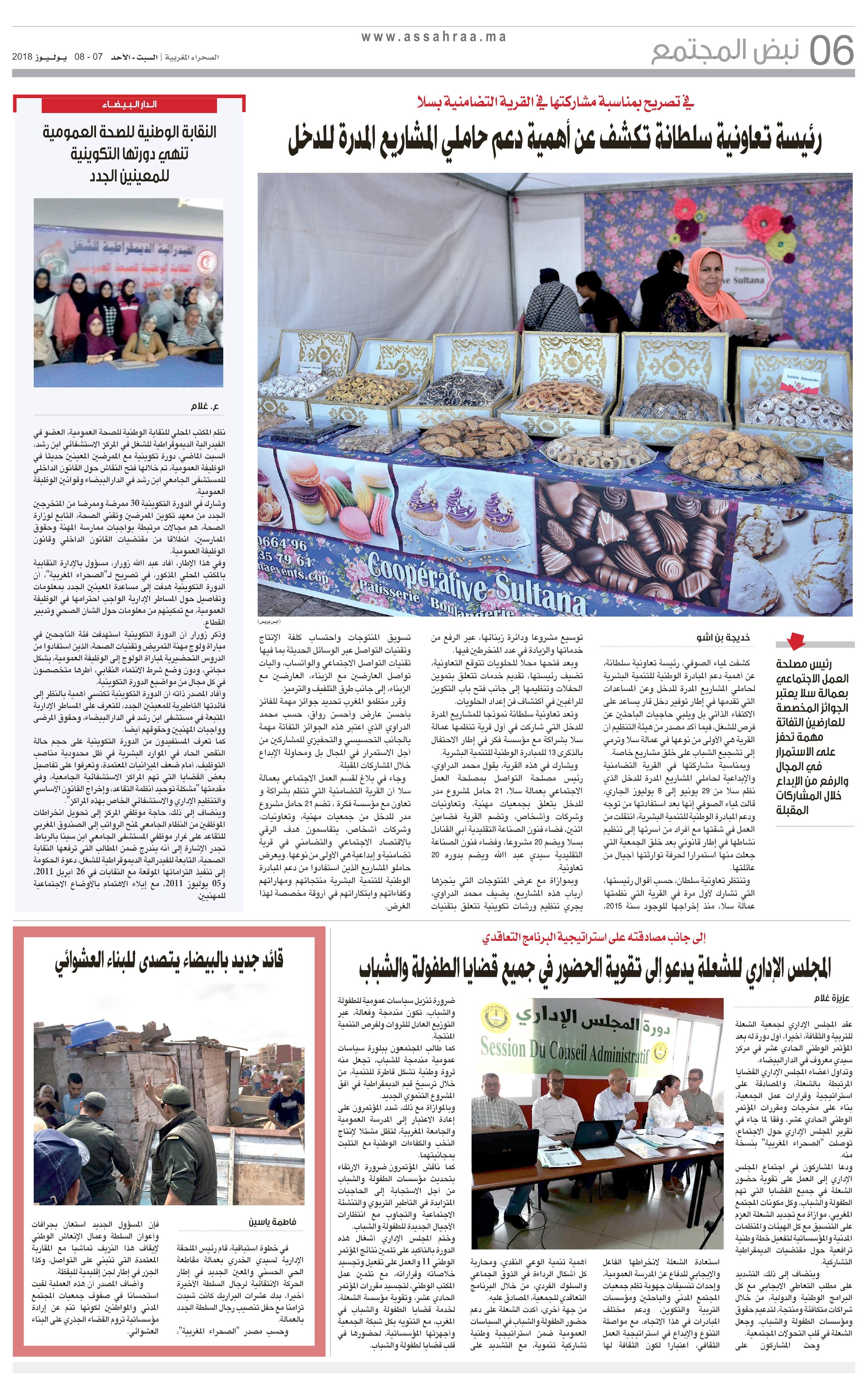 Index Of Assahraajournal20180707filesassetscommon