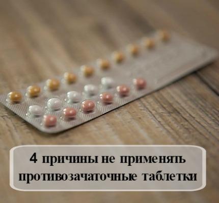 Какие нужно пить противозачаточные при щитовидной железе