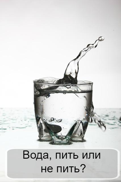 Вода, пить или не пить?