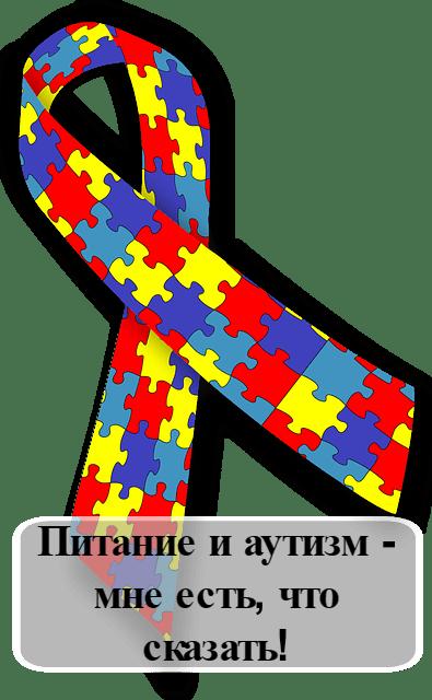 Питание и аутизм - мне есть, что сказать!