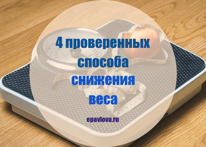 4 способа снижения веса, которые работают