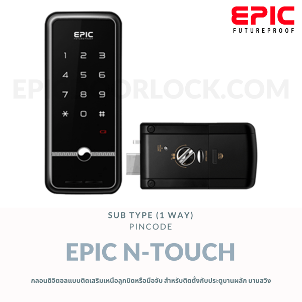 EPIC N-Touch