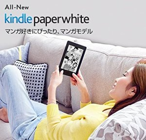 Kindle Paperwhite Manga Model