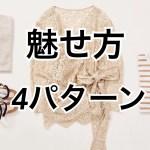 魅せ方が大事! 洋服の写真の撮り方4パターン