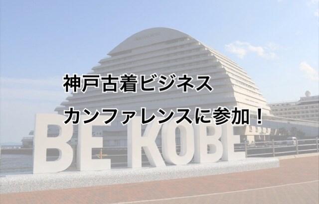 神戸古着ビジネスカンファレンスに参加!